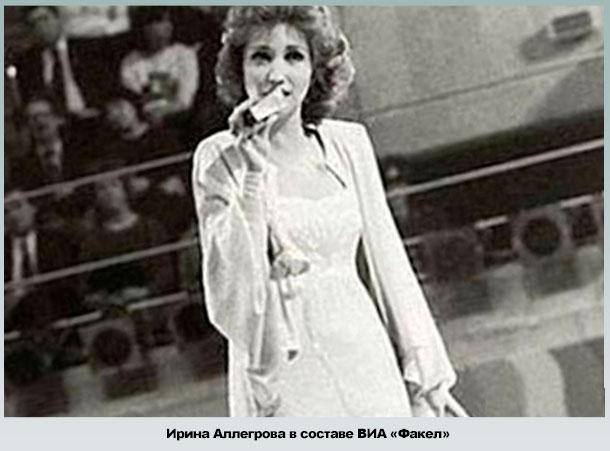 Мужья Ирины Аллегровой - фото, личная жизнь, биография, дети
